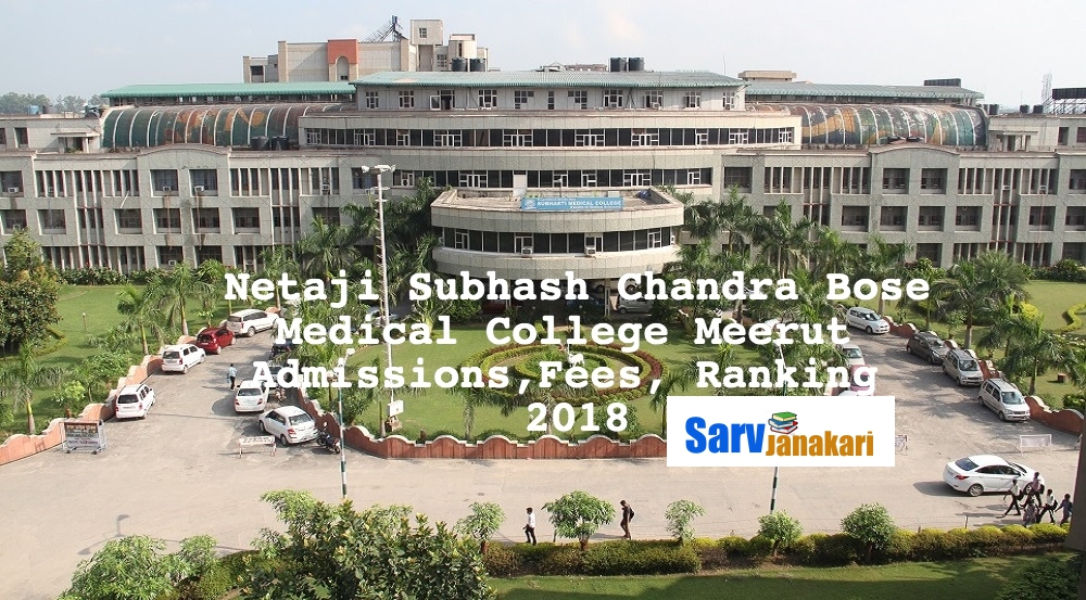 Subharti Medical College Meerut mbbs fee structure Admissions 2018-2019